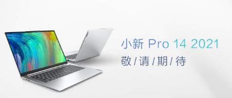 联想小新Pro 14官宣:将搭载超大杯MX 450独显