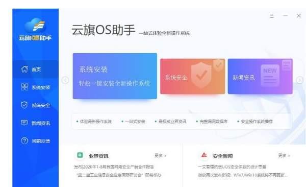 云旗OS助手正式推出:能够一站式体验UOS等系统