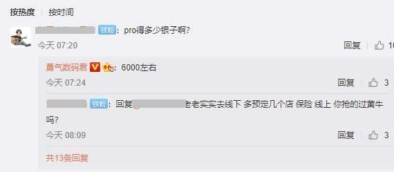 华为mate40pro+价格预估:8000元左右