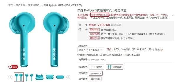 荣耀FlyPods3限时优惠,目前售价499元