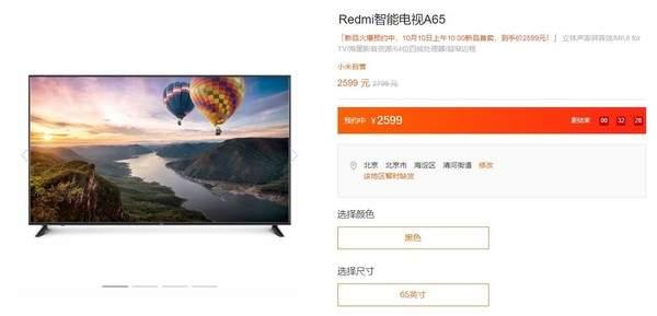 Redmi智能电视A65正式发售:搭载4K屏,售价2599元