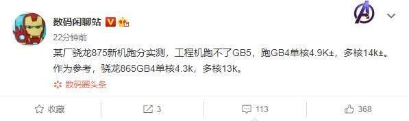 骁龙875新机Geekbench4跑分出炉,与骁龙865相比提升不大