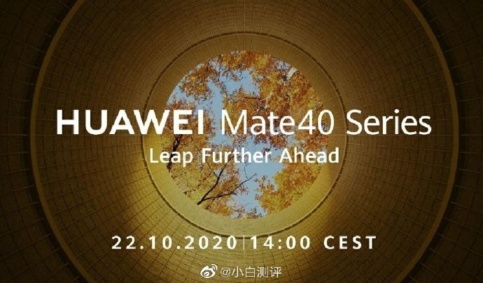 华为Mate40发布会定档本月22日,将首发5nm处理器
