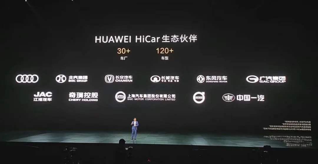 华为车载智慧屏即将来袭,鸿蒙OS系统也会搭载