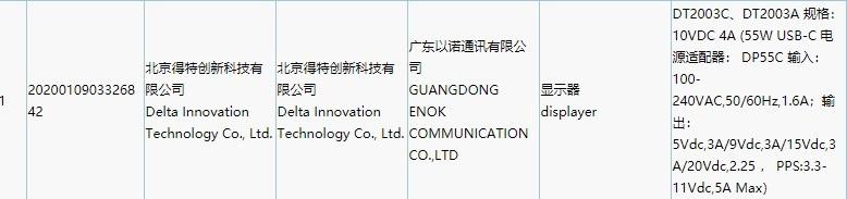 坚果显示器通过3C认证,支持11V5A供电