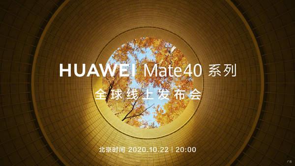 华为Mate40国行发布时间曝光,定档10月30日