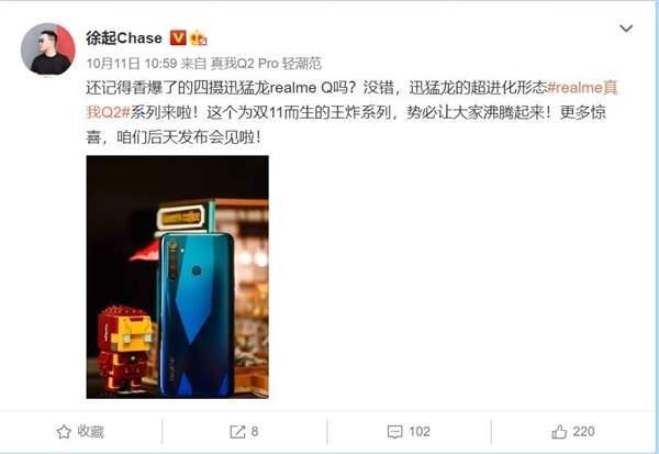 realmeQ2明日发布,配置顶级价格会真香吗?