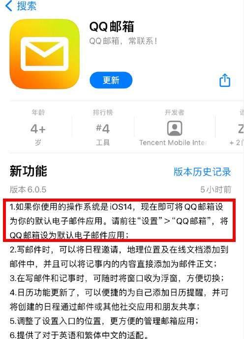 QQ邮箱更新,IOS14可设置为默认邮箱