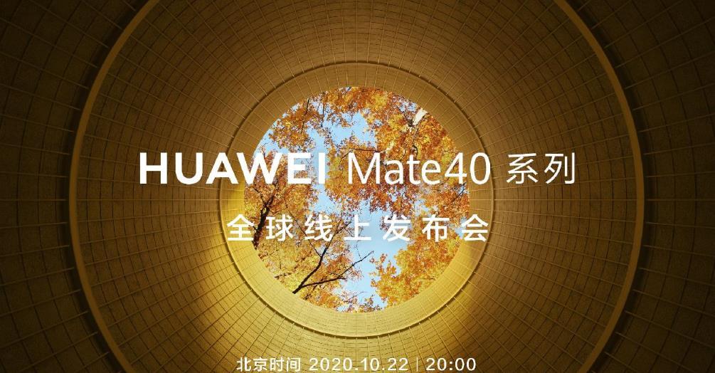 华为mate40系列外观预热,后置摄像头排列即将公布!
