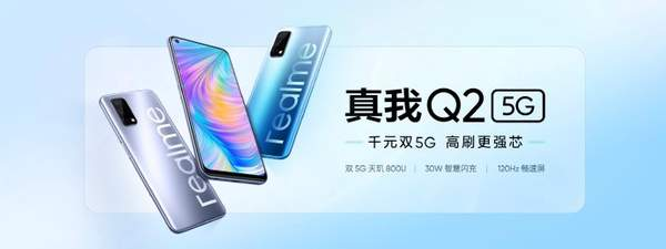 Realme Q2价格公布:1199元起的真香机