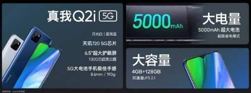 realmeQ2i手机价格_realmeQ2i大概多少钱