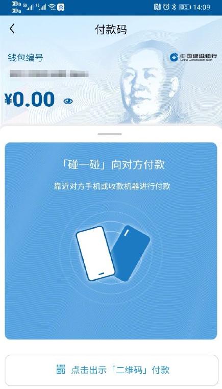 数字人民币钱包首亮相,付款方式类似支付宝微信支付