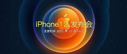 iPhone12发布会直播地址_iphone12发布会在哪里看