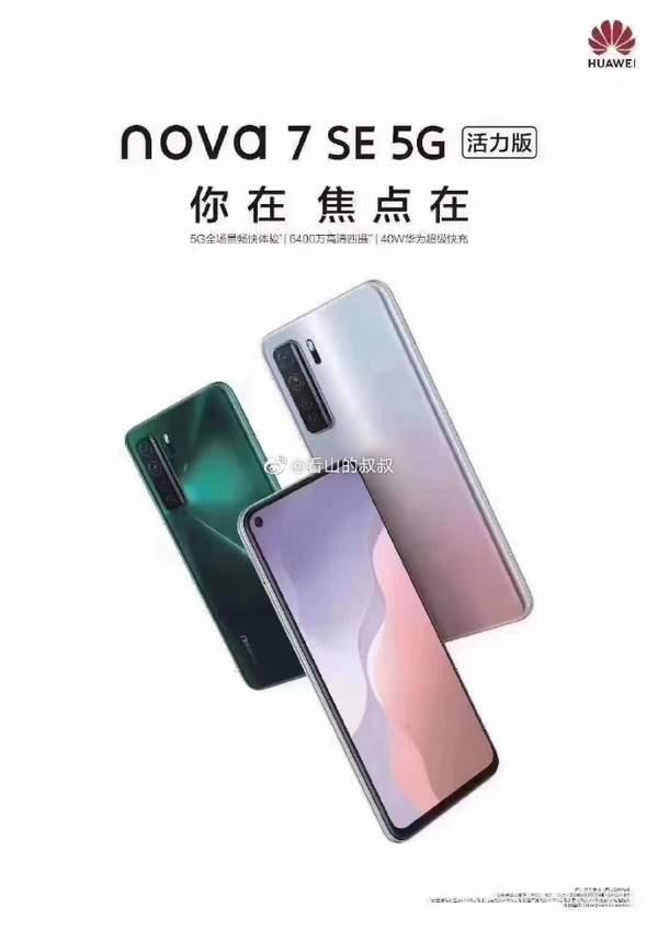 华为nova7 SE活力版海报曝光,本周五发布2299起售