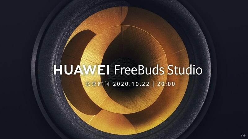 华为FreeBudsStudio耳机官宣,10月22日正式发布