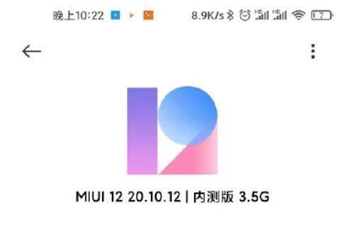 Redmi K30i率先升级基于Android11的MIUI12开发内测版