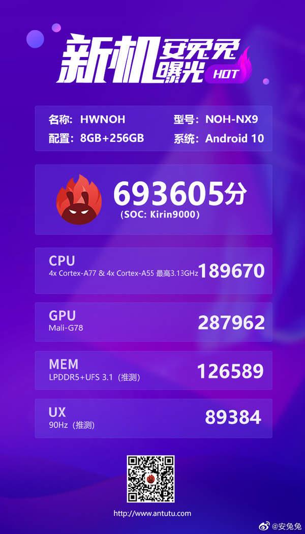 华为Mate40 Pro屏幕分辨率:逼近2K