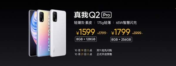Realme Q2Pro价格公布:1599元起