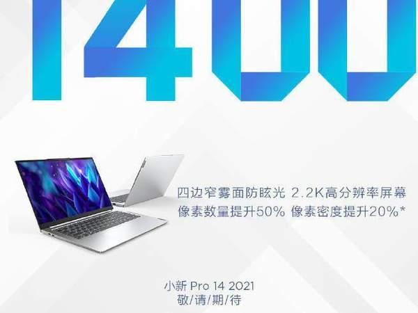 联想小新Pro14 2021细节曝光,超长续航可达8小时