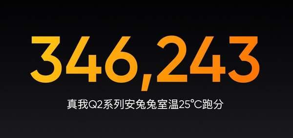 realmeQ2全系天玑800U处理器,首个跑分破34万的千元机