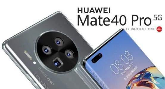 华为mate40系列价格多少?四款新品分别多少钱?
