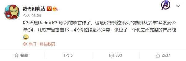 红米K30系列收官之作:红米K30S月底来袭