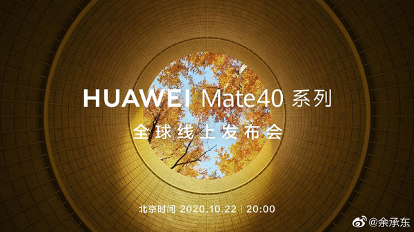 华为mate40系列外观曝出,或采用两种设计