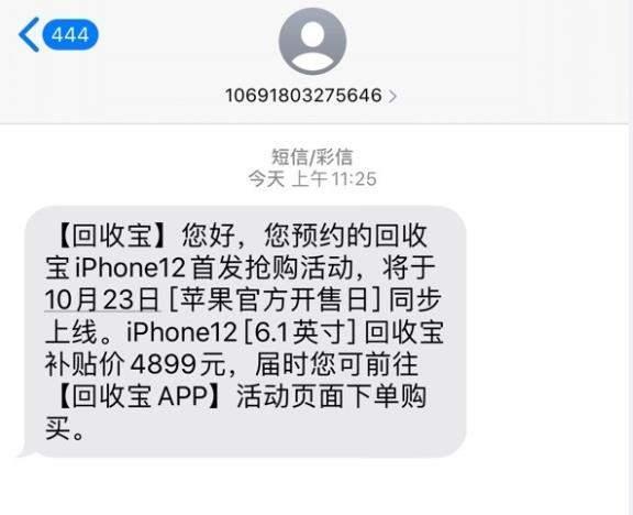 iphone12不用等拼多多,iphone12回收宝补贴价4899元