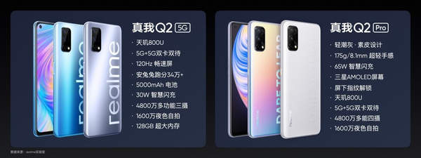 realmeQ2/Q2Pro已开启预约,起售价1199元