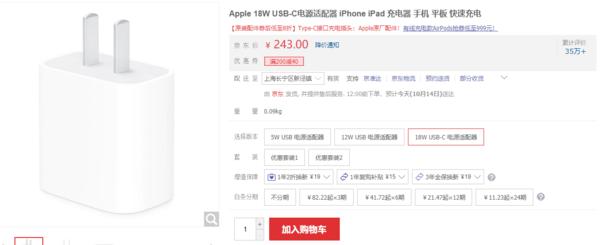 iPhone12为什么没有充电器,苹果充电器多少钱