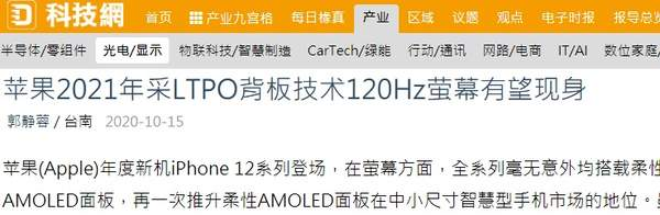 iPhone13屏幕曝光:LTPO背板技术+120Hz刷新率