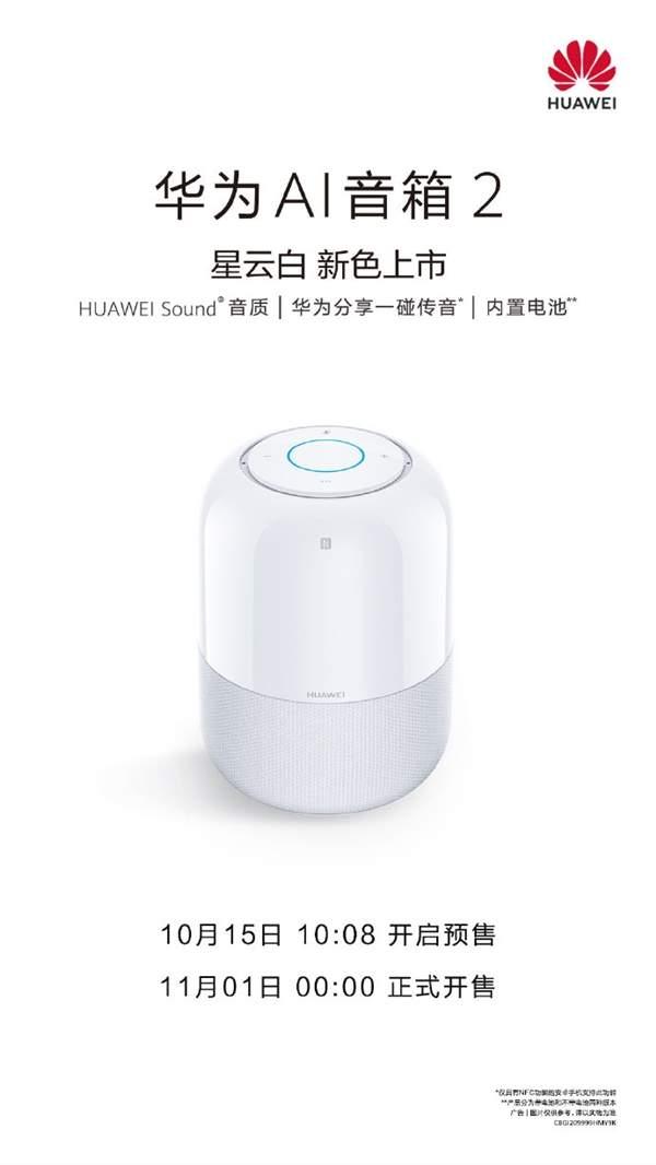 华为AI音箱2星云白上市,到手价369元