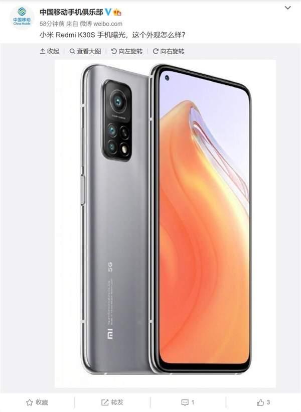 中国移动宣布RedmiK30S曝光,搭载骁龙865处理器