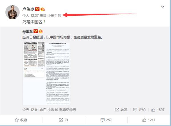 小米副总裁卢伟冰换小米新机,或为红米K30S