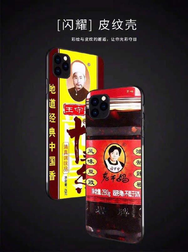 iPhone12手机壳遭网友恶搞,十三香手机壳你买吗?