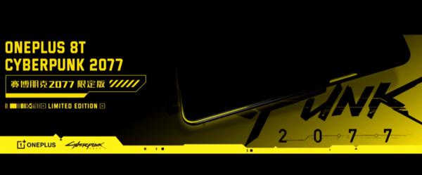 一加8T赛博朋克2077限定款曝光,11月4日开启预售