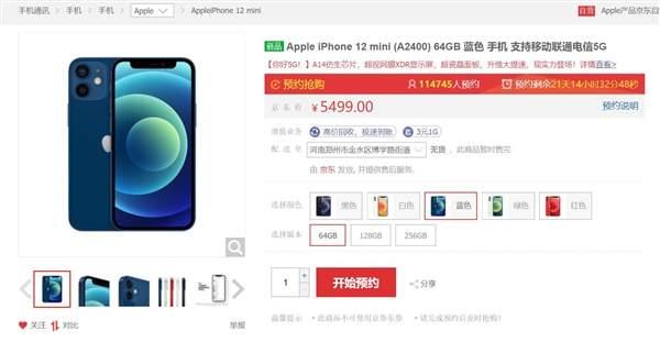 仅一天iPhone12预约人数就突破50万,哪款机型卖的最香?