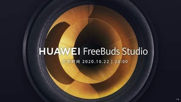华为FreeBudsStudio金色版曝光,搭载麒麟A1芯片