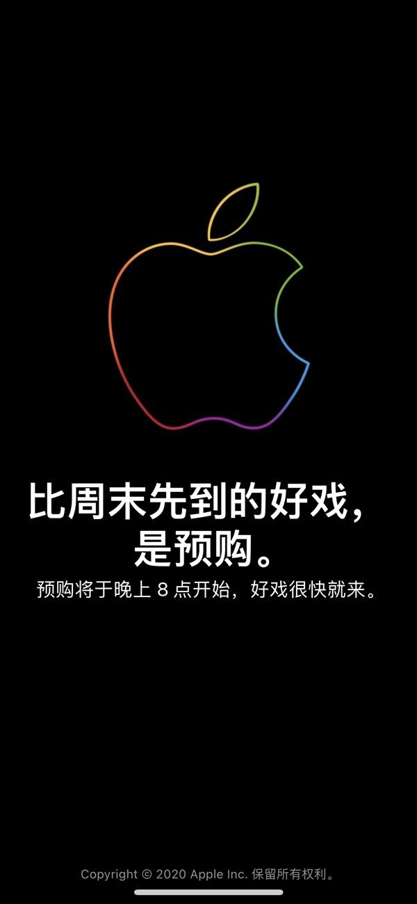 iPhone12今晚开启预售,Apple Store已经开始维护升级