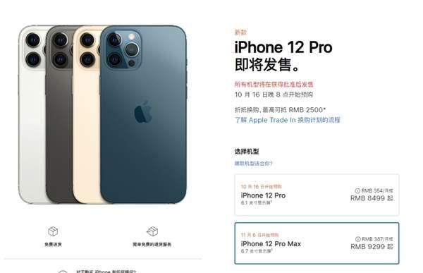 iPhone12/12Pro开启预购,起售价6299元