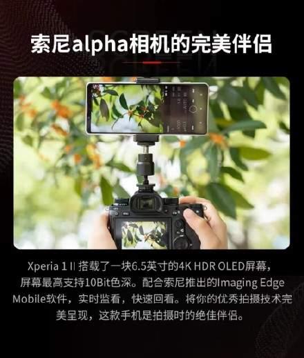 索尼Xperia1II正式发布, 国行定价7999元
