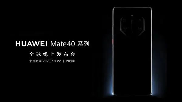 華為Mate40Pro相機模組曝光,后置六攝超吸睛