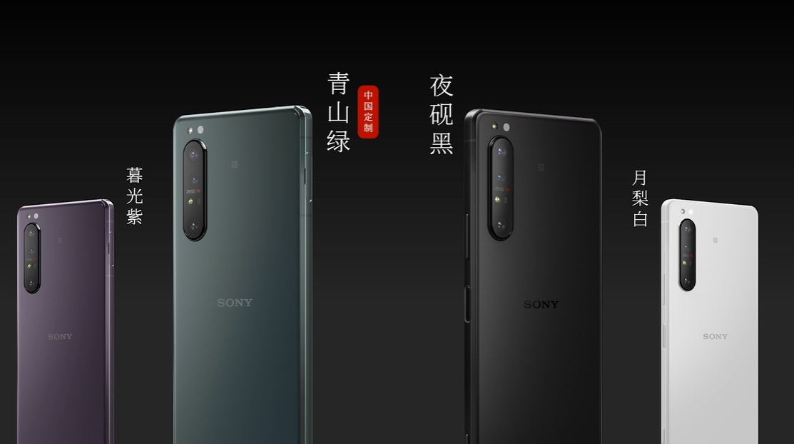 索尼Xperia1II正式发布,国行定价7999元