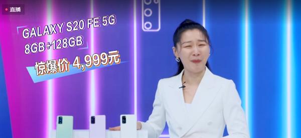 三星发布S20 FE国行版发布,4999元起售