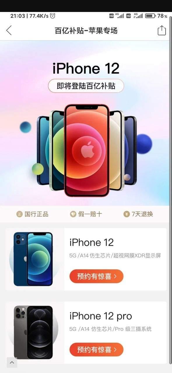iphone12预售抢不到?拼多多已上线iphone12/12pro