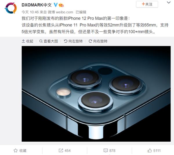 DXO评iPhone12相机惨遭翻车,被网友直接打脸