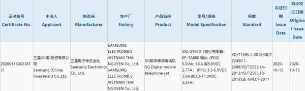 三星GalaxyS21国行版正式入网,确认搭载骁龙875处理器