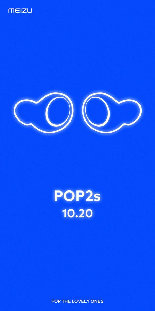 魅族POP 2s真无线蓝牙耳机官宣,10月20日正式发布