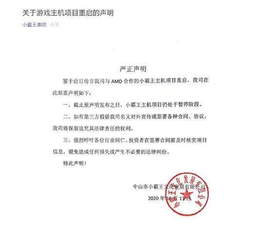 小霸王:并未重启与amd合作的国产主机项目