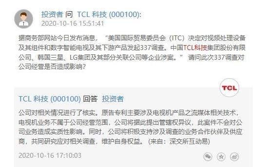 TCL对337调查事件作出回应,不会造成实质影响